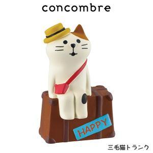 concombre コンコンブル 旅猫 三毛猫トランク|p-s