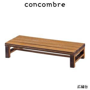 concombre コンコンブル 広縁台 |p-s