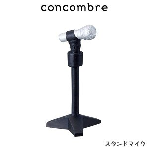 concombre コンコンブル スタンドマイク  p-s