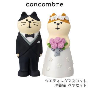 concombre コンコンブル ウエディングマスコット 洋装猫|p-s