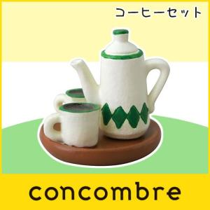 concombre コンコンブル   『  コーヒーセット  』|p-s