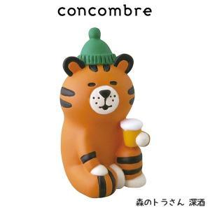 concombre コンコンブル  『  森のトラさん 深酒  』|p-s