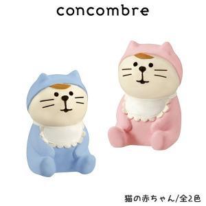 concombre コンコンブル 猫の赤ちゃん 全2色 p-s
