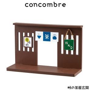 concombre コンコンブル  峠の茶屋玄関 p-s