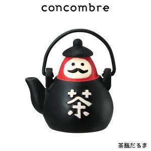 concombre コンコンブル  茶瓶だるま p-s