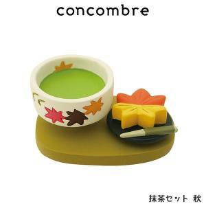 concombre コンコンブル  抹茶セット 秋 p-s