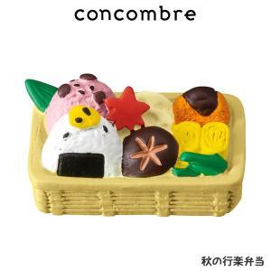 concombre コンコンブル  秋の行楽弁当 p-s
