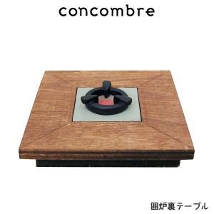 concombre コンコンブル お月見 囲炉裏テーブル p-s