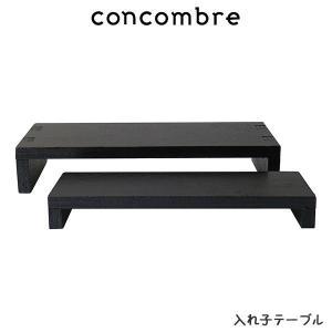 concombre コンコンブル お月見 入れ子テーブル p-s