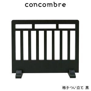 concombre コンコンブル お月見 格子つい立て 黒 p-s
