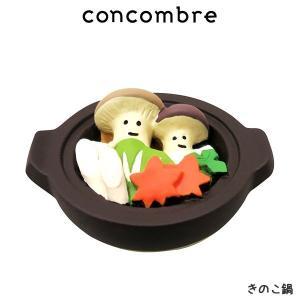 concombre コンコンブル お月見 きのこ鍋