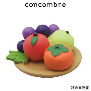 concombre コンコンブル お月見 秋の果物盛 p-s