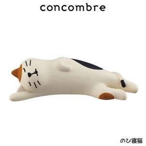 concombre コンコンブル のび寝 猫 |p-s