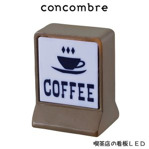 concombre コンコンブル 喫茶店の看板LED |p-s