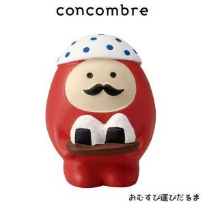 concombre コンコンブル おむすび運びだるま  p-s