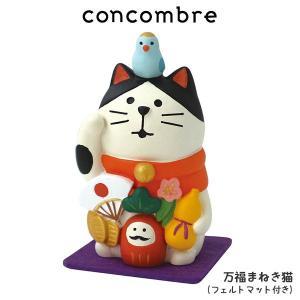 concombre コンコンブル 万福まねき猫   フェルトマット付き  |p-s