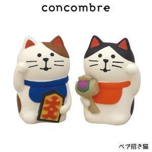 concombre コンコンブル ペア招き猫 |p-s