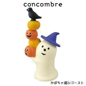 concombre コンコンブル ハロウィン  かぼちゃ運びゴースト  p-s