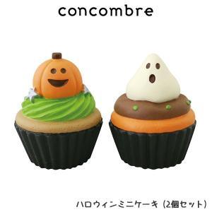 concombre コンコンブル ハロウィン  ハロウィンミニケーキ 2個セット  p-s