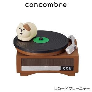 concombre コンコンブル レコードプレーニャー |p-s