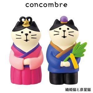 concombre コンコンブル 七夕 織姫猫と彦星猫|p-s