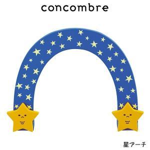 concombre コンコンブル 七夕 星アーチ|p-s