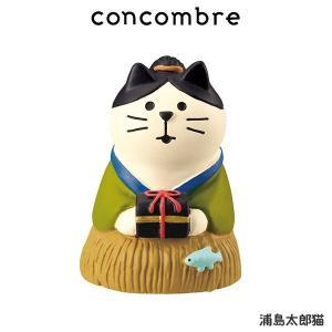 concombre コンコンブル まったり竜宮城 浦島太郎猫|p-s