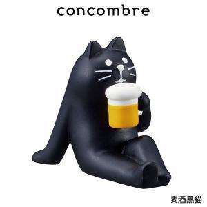 concombre コンコンブル ビール黒猫|p-s