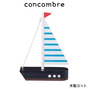 concombre コンコンブル 木製 ヨット|p-s