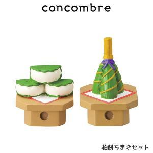 concombre コンコンブル 五月飾り 柏餅ちまきセット|p-s