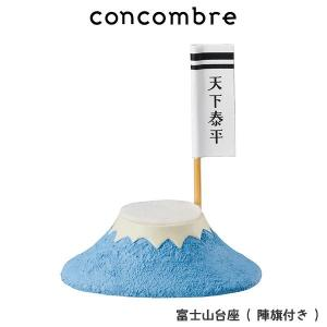 concombre コンコンブル 五月飾り 富士山台座 陣旗付き|p-s