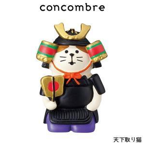concombre コンコンブル 五月飾り 天下取り猫|p-s
