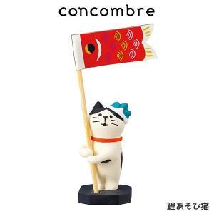 concombre コンコンブル 五月飾り 鯉あそび猫|p-s
