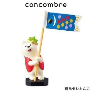concombre コンコンブル 五月飾り 鯉あそびわんこ|p-s