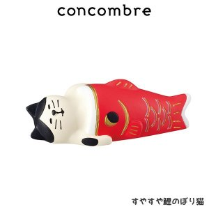 concombre コンコンブル 五月飾り すやすや鯉のぼり猫|p-s