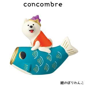 concombre コンコンブル 五月飾り 鯉のぼりわんこ|p-s