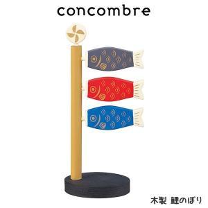 concombre コンコンブル 五月飾り 木製 鯉のぼり|p-s