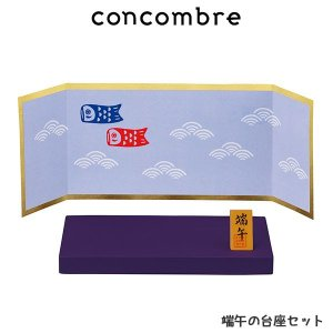 concombre コンコンブル 五月飾り 端午の台座セット|p-s