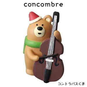 concombre コンコンブル クリスマス コントラバス くま |p-s