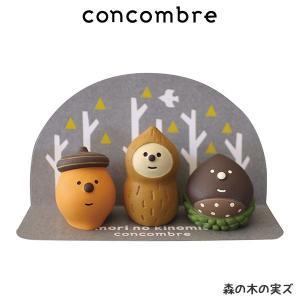 concombre コンコンブル クリスマス 森の木の実ズ  p-s