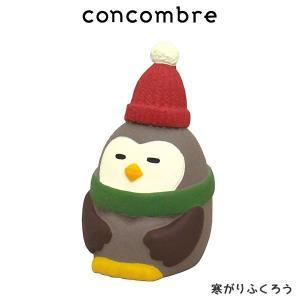 concombre コンコンブル クリスマス 寒がりふくろう |p-s