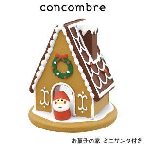 concombre コンコンブル クリスマス お菓子の家 ミニサンタ付き p-s