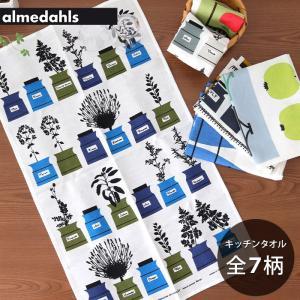 キッチンタオル almedahls アルメダールス 北欧 テキスタイル柄 全6種|p-s