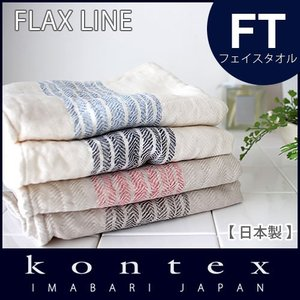 タオル コンテックス フラックスライン FT フェイスタオル 全4色|p-s