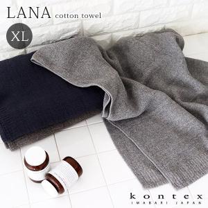 タオル コンテックス  LANA ラーナ XLサイズ 全2色 p-s