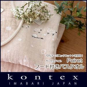今治タオル フード付き バスタオル ポワレ Kontex / 全2色|p-s
