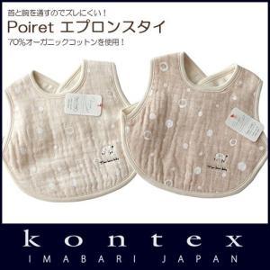 エプロンスタイ ポワレ コンテックス Kontex / 全2色|p-s