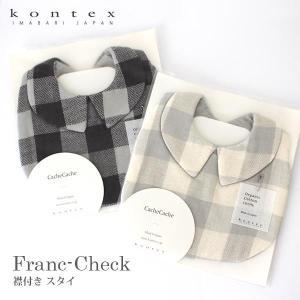 メール便3枚まで可 エプロン スタイ 襟付き コンテックス Franc-Check フランクチェック 全2色|p-s