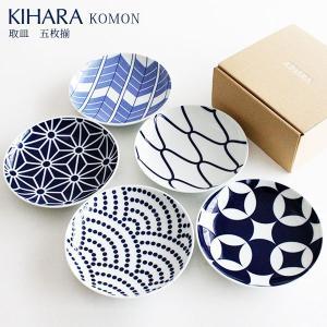 KIHARA キハラ KOMON コモン 取皿 5枚揃 専用箱入り|p-s