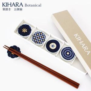 KIHARA キハラ Botanical ボタニカル 箸置 5個揃 専用箱入り|p-s